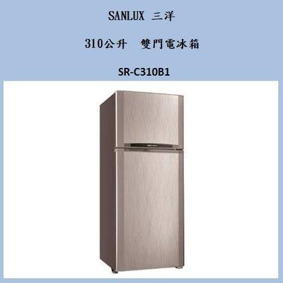SANLUX 三洋 310公升 雙門電冰箱 * SR-C310B1 *
