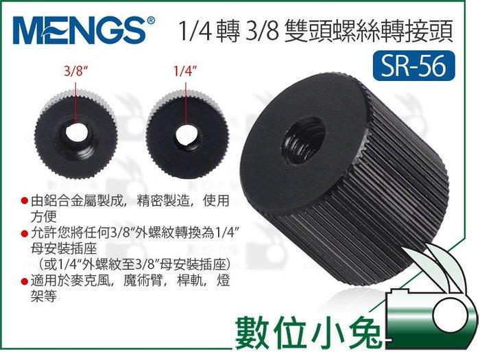 數位小兔【MENGS SR-56 鋁合金 1/4 轉 3/8 雙頭 螺絲轉接頭】螺絲 轉接頭 轉接座 雙向 三腳架 雲台