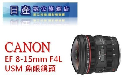 【日產旗艦】Canon EF 8-15mm F4L Fisheye USM 魚眼 F4 L 平行輸入