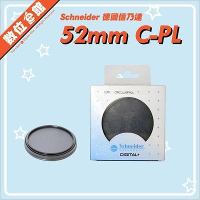 刷卡免運費 公司貨 信乃達 Schneider Slim CPL 52mm 環形偏光鏡 CIRCULAR-POL