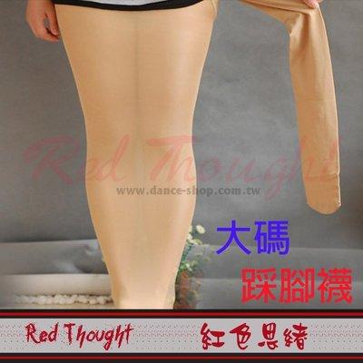 紅色思緒Red Thought-RT6247舒適萬年可搭時尚踩腳襪大尺碼美眉天鵝絨韻律襪踩腳襪