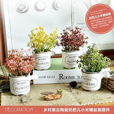 高仿花zakka田園清新奶把兒陶瓷瓶麥穗仿真花植物裝飾盆栽桌面擺件
