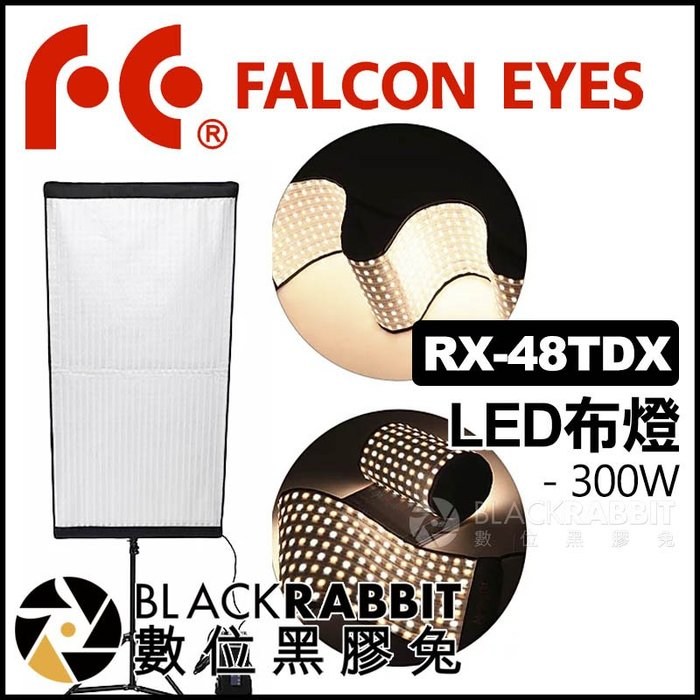 數位黑膠兔【 Falcon Eyes RX-48TDX LED 布燈 300W 】攝影燈 補光燈 柔板 軟板 柔性 軟性