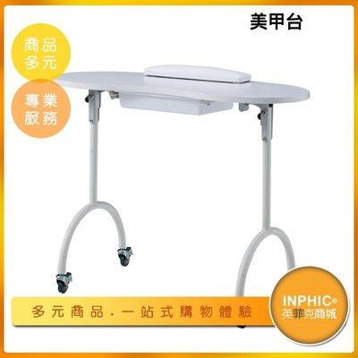 INPHIC-可折疊美甲工作台 美甲桌 美甲台 修甲桌-INGB014104A