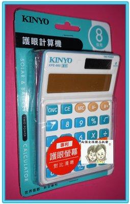 現貨~36小時內出貨~KINYO KPE-665 護眼 計算機 護眼型 8位元 眼睛沒負擔 雙電源