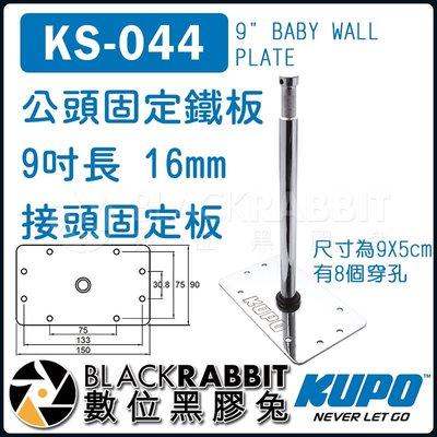 數位黑膠兔【 KUPO KS-044 公頭固定鐵板 9吋長 16mm 接頭固定板 】吸頂架 腳架 燈架 固定 牆壁