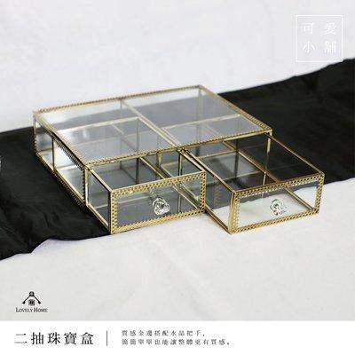 ( 台中 可愛小舖 ) 歐式低調風 金邊 玻璃盒 珠寶盒 二抽 首飾盒 收納 水晶把手