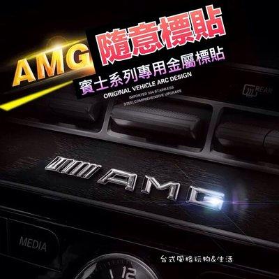 賓士AMG車標貼 電鍍貼標 車標 中控裝飾 儀表台裝飾 W204 W212 W205 W204 W213