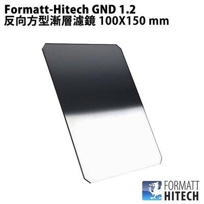 【EC數位】Formatt-Hitech GND 1.2 反向方型漸層濾鏡-100X150 mm ND16 (減4格)