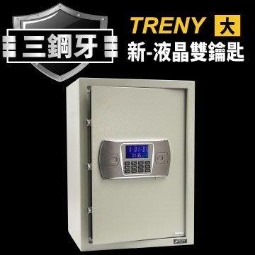 【TRENY直營】TRENY三鋼牙-新液晶式雙鑰匙保險箱-大 HD-2515  保固一年 保險箱 金庫 居家安全