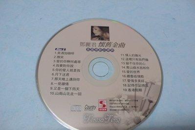 紫色小館78--------鄧麗君-懷舊金曲(DISC 2)
