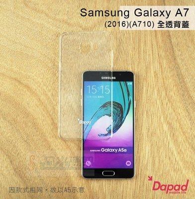 s日光通訊@DAPAD原廠 Samsung Galaxy A7(2016)(A710) 全透背蓋 保護殼 透明硬殼