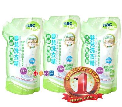 ~小小樂園~Nac Nac 抗過敏嬰兒洗衣精~補充包1000mlx3包~新升級抗敏無添加嬰兒洗衣精