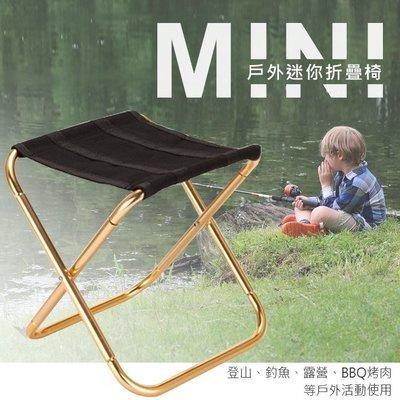 戶外迷你鋁合金折疊椅 超輕便攜式折疊凳 折疊椅 露營椅 童軍椅 行軍椅 釣魚椅 兒童椅 登山椅 休閒椅