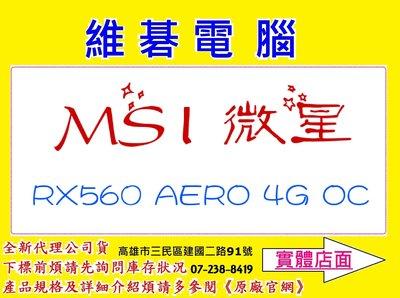 【高雄維碁】微星 msi RX560 AERO 4G OC 4GB DDR5 PCIE VGA 顯示卡