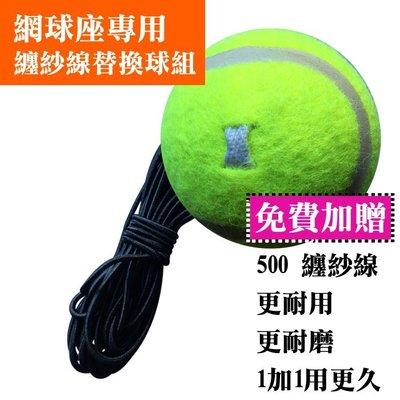 【士博】網球 網球練習器( 專用球 替...