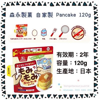 *日本進口* 森永製菓 自家製袋裝 Pancake 120g 暑假親子活動