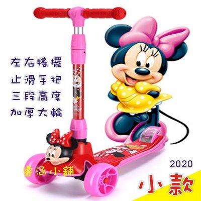 【現貨-小款米妮】Disney 米妮 滑板車 四輪 三輪 蛙式冰雪奇緣 閃電麥坤 麥昆 折疊式三段式調 米奇