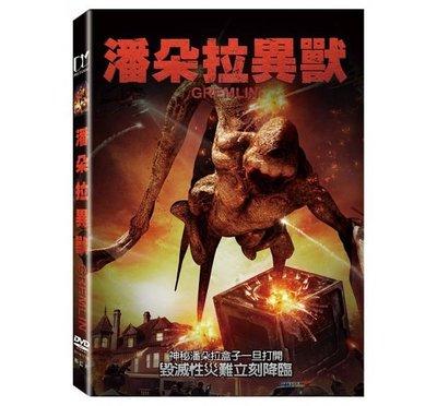 合友唱片 面交 自取 潘朵拉異獸 (DVD) Gremlin