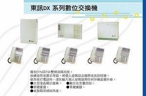 電話總機專業網...東訊DX-SD...國際牌TES....眾通DK....通航DCS....TOSHIBA...施工安裝銷售維修