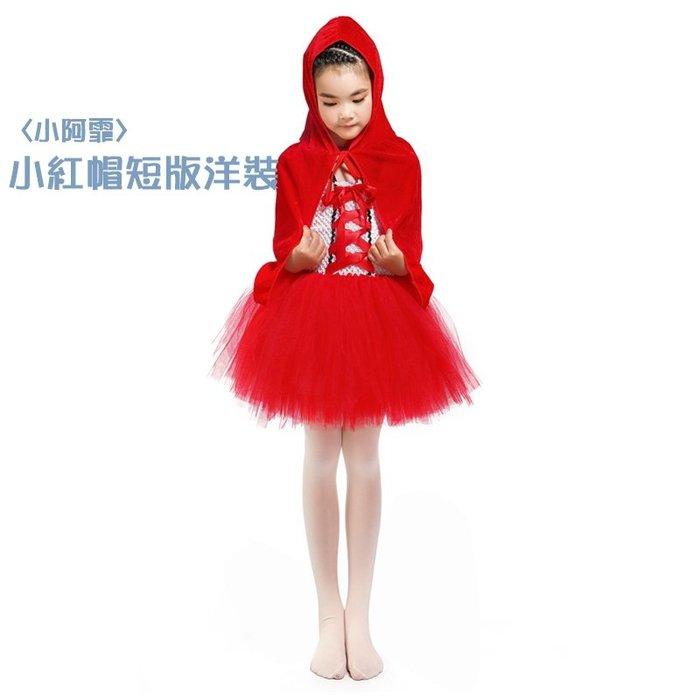 【小阿霏】兒童萬聖節造型服裝附披風 童話故事小紅帽短版tutu洋裝 女童紗裙蓬蓬裙化裝舞會裝扮CL223