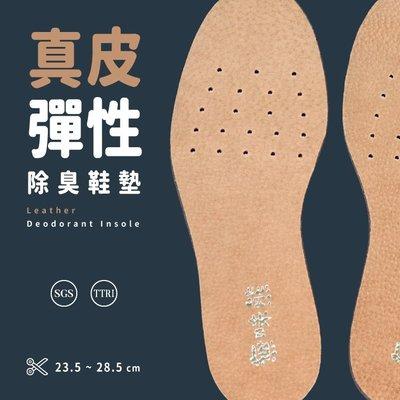 無味熊|真皮彈性除臭鞋墊 ( 3雙 )