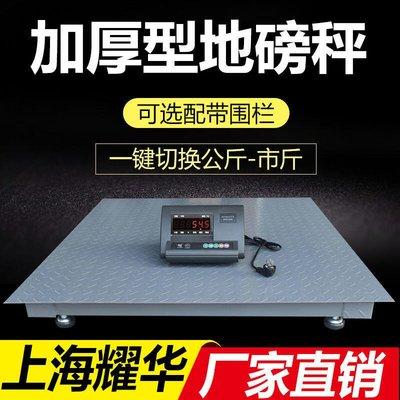 上海耀華地磅秤1-3噸平臺秤工廠物流電子小型地磅帶圍欄稱豬牛~xle246889