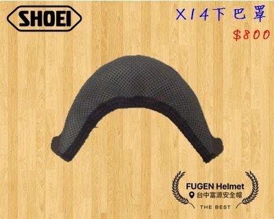 【台中富源】SHOEI X14 全罩安全帽 配件 內襯 公司貨 下巴罩