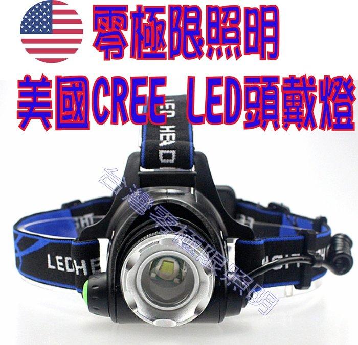 ✦附發票✦【美國CREE LED頭燈】送全配保護板電池  釣魚燈 登山 工作燈 自行車 頭戴燈 汽修 可調焦【零極限照明