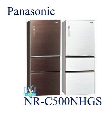 ☆可議價【暐竣電器】Panasonic 國際 NR-C500NHGS /NRC500NHGS 三門冰箱 雙科技變頻冰箱