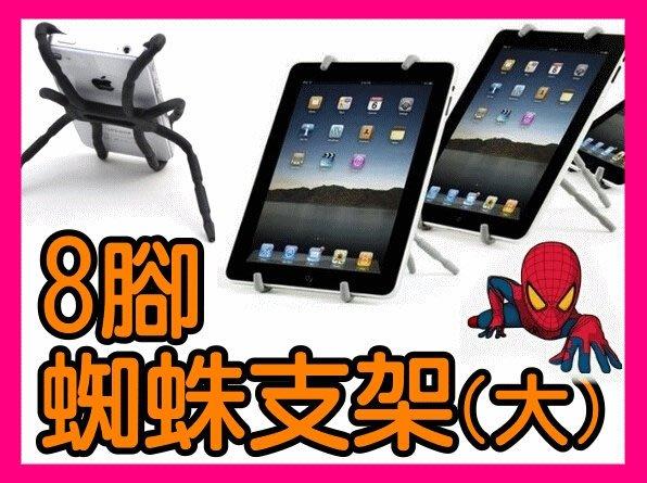 【傻瓜批發】(Y-17)八爪大蜘蛛支架 萬用支架 手機座 導航 相機支架 車架 手機支架 平板電腦