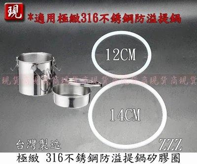 【現貨商】台灣製 PERFECT 極緻316不銹鋼 限用防溢提鍋矽膠圈 12cm 14cm ZZZ 防漏 止水圈 便當盒