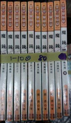 (武俠)魔銃1-10完/薰香/銘顯文化/二手書/下標即售