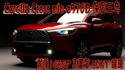 (小鳥的店)豐田 2020 Corolla Cross MIO C570D 行車紀錄器 前後鏡頭GPS 星光級A30