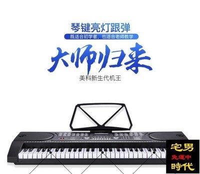 免運 電子琴 多功能電子琴成人兒童初學者入門家用61鍵電鋼琴鍵專 JD【宅男時代】