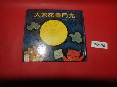 【愛悅二手書坊 06-28】大家來畫月亮  (數學圖畫書 PB-4)    曹俊彥/文.圖    信誼