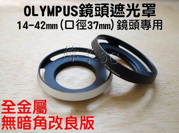 Olympus 14~42mm 鏡頭遮光罩 37mm 口徑 E~PL8 E~PL7 E~P