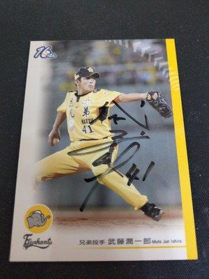 中華職棒 職棒16年bbm 球員卡 普卡 兄弟象 武藤潤一郎 親筆簽名卡