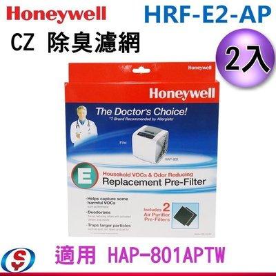 【新莊信源】【Honeywell CZ 除臭濾心 一盒2入】 HRF-E2-AP 適用 HAP-801APTW