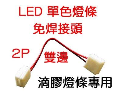 『星勝電商』2pin 免焊雙頭 單色 10mm 連接線 5050燈條 RGB 雙邊卡扣 燈條夾 LED 滴膠燈條 接頭