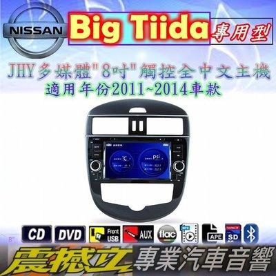 """震撼立音響 JHY NISSAN Big Tiida""""8吋"""" DVD觸控螢幕主機 內建/數位/導航/藍芽/USB/SD"""