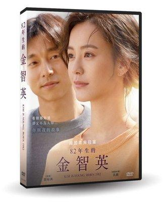 ⊕Rain65⊕正版DVD【82年生的金智英】-屍速列車-孔劉*鄭裕美-全新未拆(直購價)