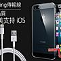 iPhone 7 6S SE 5S Lightning 原廠品質 支援...