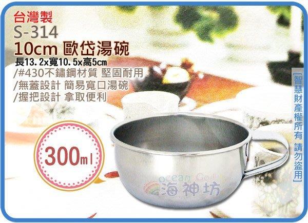 =海神坊=台灣製 S-314 10cm 歐岱湯碗 口杯 鋼杯 水杯 飯碗 #430加厚不鏽鋼 單把 0.3L 48入免運