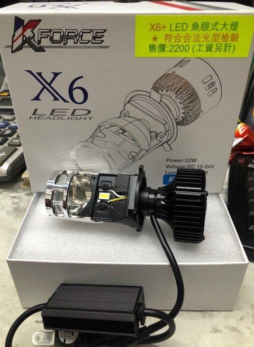 駿馬車業 新款 更亮 X6+ LED 魚眼大燈(大顆魚眼) H4 LED超白光 LED 黃金光  產品皆有保固12個月