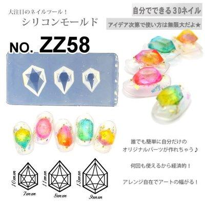DIY 水晶滴膠 UV飾品 配件 滴膠飾品 美甲 3D軟模 寶石軟模 水晶軟膜 凝膠可 矽膠模具 美甲寶石模型軟膜