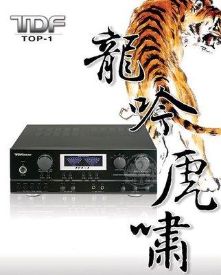 高傳真音響【 TDF TOP-1 】專業綜合歌唱擴大機,卡拉OK,擴大機,歌唱,視聽室
