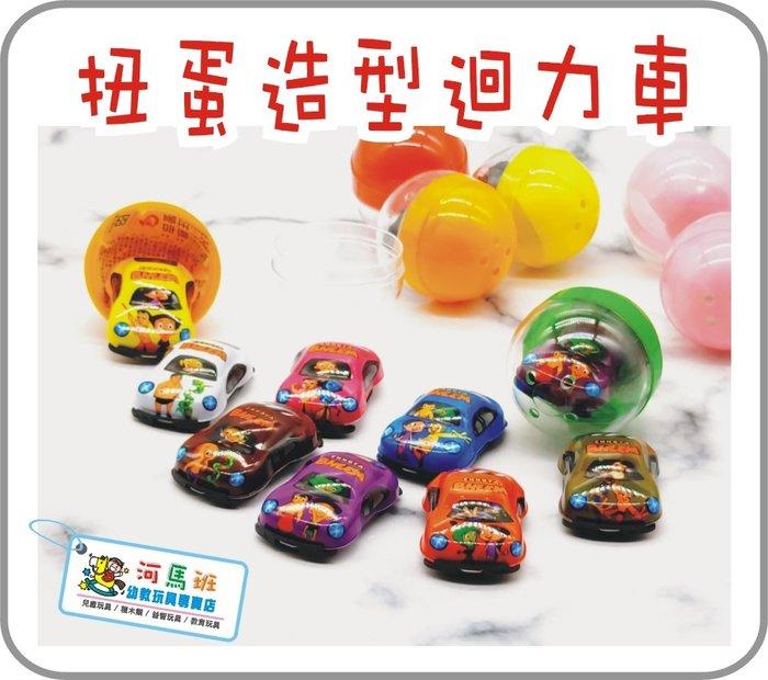 河馬班玩具-小禮物/活動贈品-扭蛋造型-迴力車每款特價10元