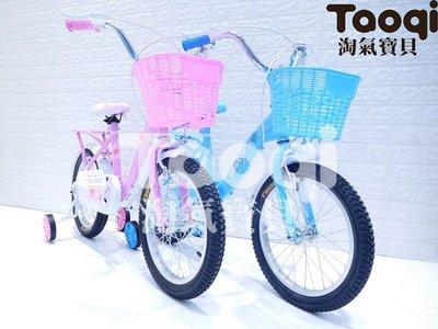 【淘氣寶貝】1343F童車 16吋 兒童腳踏車 兒童自行車 現在購買即送輔助輪和鈴鐺 多款顏色可選~現貨特價1599元~