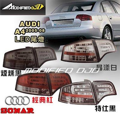DJD Y0570 AUDI A4 05-08年 LED尾燈